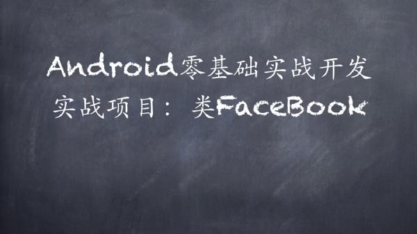 Android零基础商业实战开发精讲视频课程【类Facebook】