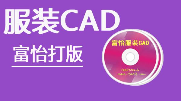 富怡服装打版(服装CAD)【龙毅教育】