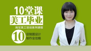 淘宝美工ps教程 10 京东活动促销图海报广告图设计制作全攻略