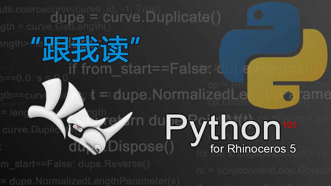 跟我读 《RhinoPython 101》系列视频教学