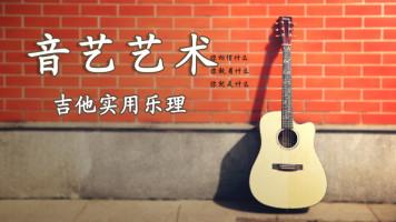 吉他实用乐理