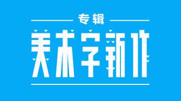 【全套】平面设计之民国美术字体设计视频教程