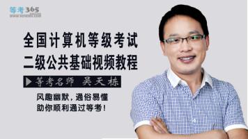 全国计算机等级考试二级公共基础视频-吴天栋老师主讲