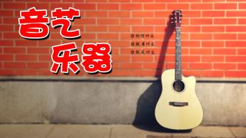 尤克里里——夏威夷吉他初级入门教程