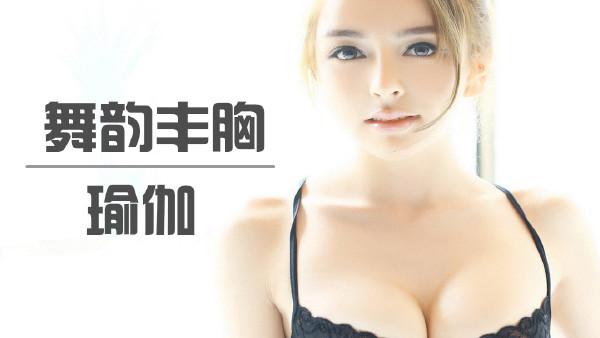 舞韵丰胸瑜伽 30分钟up up up【雄狮网校】