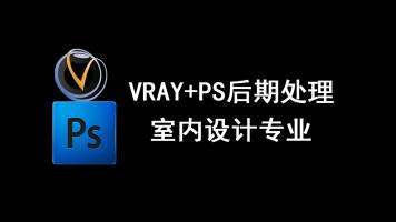 VRAY+PS效果图后期处理(室内设计专业)录播