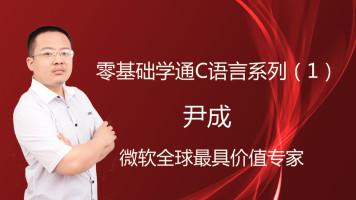 清华尹成老师 C 语言教程系列(1)