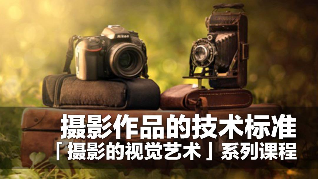 摄影作品的技术标准