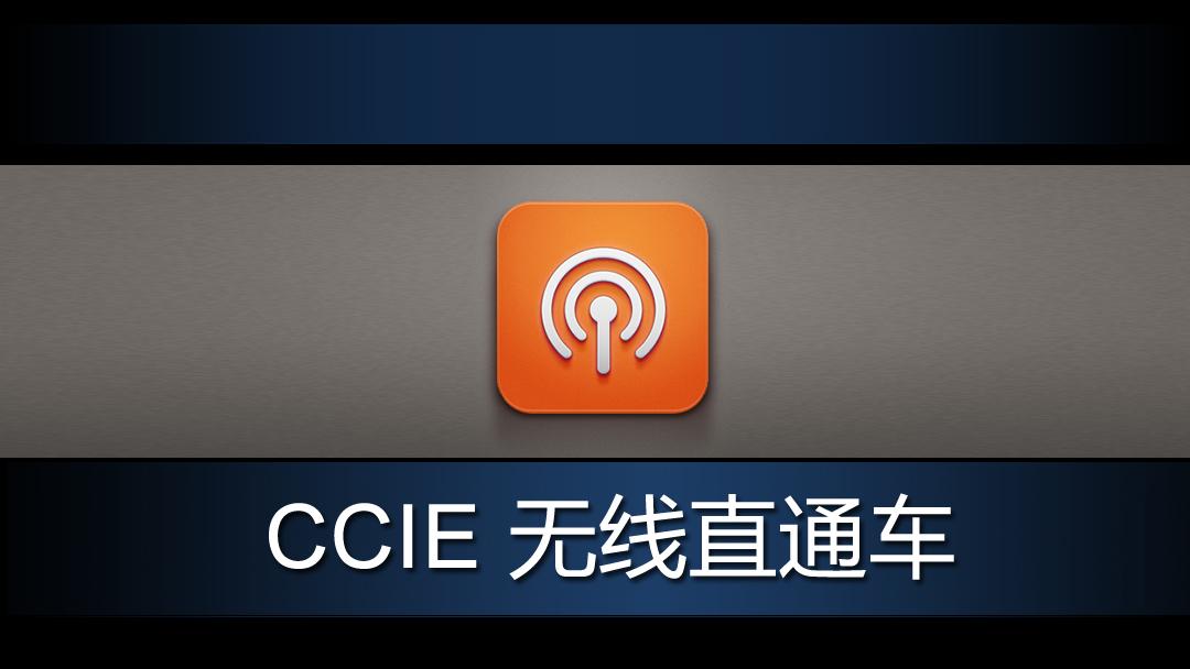 华尔思带你从零开始学CCIE无线方向直通车
