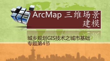 Arcgis技术与城乡规划之三维场景建模