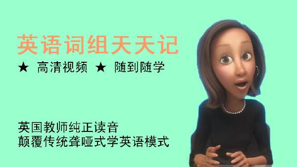 英语词组天天记 (自考四六级SAT职称考研ACT托福雅思留学商务)