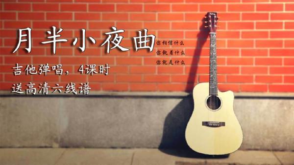 月半小夜曲——吉他弹唱