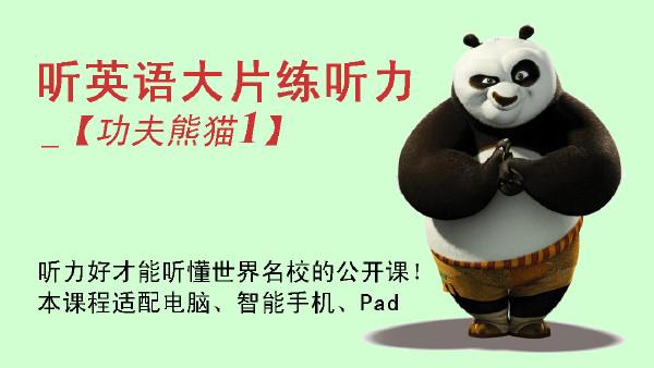 听英语大片练听力_功夫熊猫1 (四六级SAT职称自考考研托福雅思)