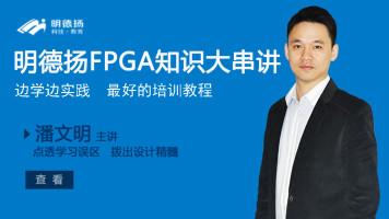 明德扬FPGA知识大串讲