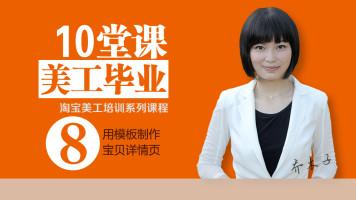 淘宝美工PS教程 8 如何用模板制作网店宝贝商品详情展示页