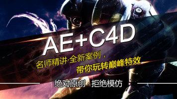 AE+C4D影视后期与电视栏目包装  C4D视频 C4D 火星人教育 第一章